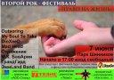 Рок-фестиваль в поддержку Фонда. 07 июня 2014г. в 16-00. Парк Шинников